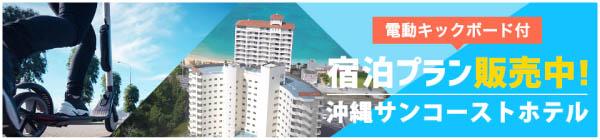電動キックボード付 宿泊プラン販売中! 沖縄サンコーストホテル